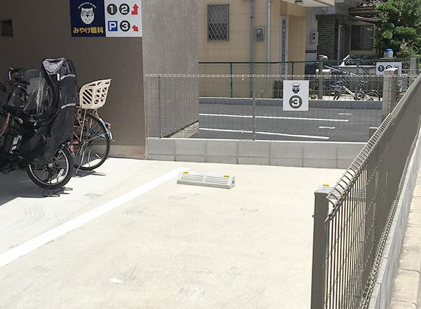 駐車スペース③